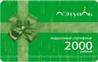 2-е место - подарочная карта Л'Этуаль номиналом 2 000 руб.!