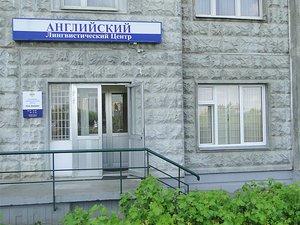 Центр английского языка в Ново-Переделкино