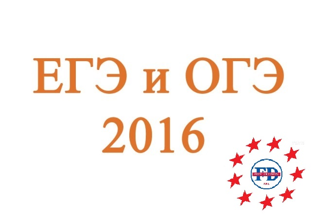 Пробное тестирование в формате ЕГЭ 2016 и ОГЭ 2016 в First Decision!