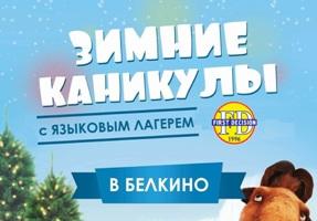 Зимний языковой лагерь 2017 в Белкино!
