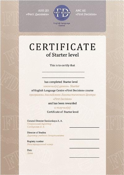 Внутренний сертификат First Decision